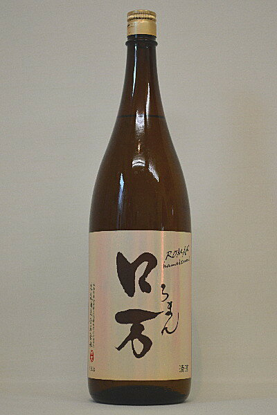 花泉「花見ロ万(ロマン)」純米吟醸720ml(写真はイメージです。)