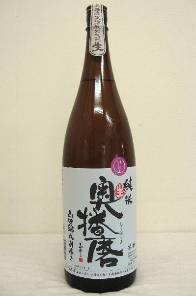 奥播磨 山廃純米山田錦八割磨き 生酒 1800ml平成29年度醸造
