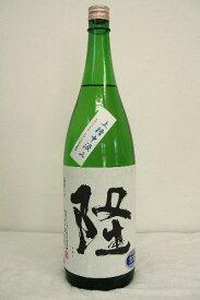 隆 「白」純米吟醸無濾過生原酒 1800ml平成28年度醸造