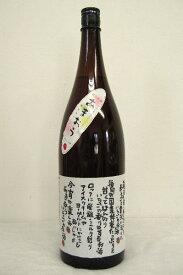 苺のお酒「あまおう」ストロベリーリキュール 1800ml