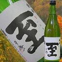 新酒販売!即発送できます【真稜】(しんりょう)純米酒 至(いたる) 720ml店長が惚れ込んだ地酒安くて美味い日本酒です