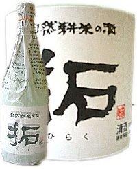 【金鶴】純米酒 拓(ひらく)720ml【2年連続金賞受賞蔵】米からこだわる本物の手造り!即発送できます【佐渡・加藤酒造・きんつる】