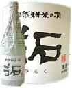 【金鶴】純米酒 拓(ひらく)720ml【2年連続金賞受賞蔵】米からこだわる本物の手造り!即発送できます【佐渡・加藤酒…