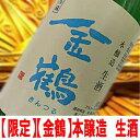 【限定酒】【金鶴】本醸造 生酒 720ml店長あっというまに空瓶にしちゃいました!日本酒ファンから定評のある金鶴から、果実の香りが心地よい生酒!