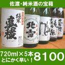 【あす楽】 【純米五人衆】佐渡の純米720ml×5本セット佐渡純米酒の飲み比べをお楽しみ下さい