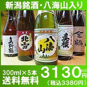 驚くほど早く到着します【送料無料】【八海山】入り「極み」飲み比べセット3380円300ml×5本セット大人気の日本酒、新潟銘酒と佐渡の地酒!!只今「限定」販売中です