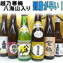 驚くほど早く到着します 【送料無料】【豪華6本】越乃寒梅・八海山入り!当店で一番売れている日本酒セット日本酒 …