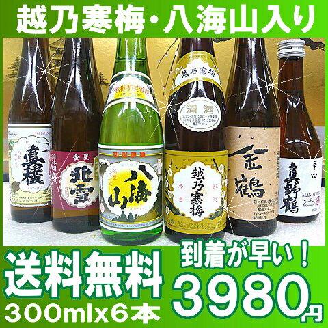 驚くほど早く到着します【送料無料】【豪華6本】越乃寒梅・八海山入り!当店で一番売れている日本酒セット日本酒 飲み比べセット【あす楽】【伝説福袋】新潟銘酒+真稜・北雪・金鶴・真野鶴300ml×6本