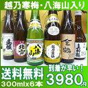 本州・四国へ父の日のお届け間に合います【送料無料】【豪華6本】越乃寒梅・八海山入り!当店で一番売れている日本酒…