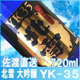 【北雪】大吟醸 YK35 720ml【化粧箱入】製造日が新しく佐渡から直送。到着が早い!佐渡を代表する有名酒!即発送できます【佐渡・ほくせつ・YK−35】