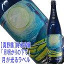 「限定酒シリーズ」【真野鶴】月明かりの下で〜純米吟醸 720ml暗闇で中秋の名月が浮かび上がるラベルです即発送でき…