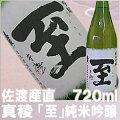 【真稜】(しんりょう)純米吟醸至720ml店長が惚れ込んだ地酒ワンランク上の「至」です最後の「至」12月ビン詰分です!