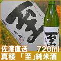 【真稜】(しんりょう)純米酒至720ml店長が惚れ込んだ地酒安くて美味い日本酒です