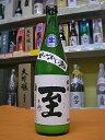 新酒販売!即発送できます【真稜】純米生にごり酒 至 720ml店長の大好きな「にごり」です必ずクール便で発送いたし…