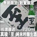 【真稜】(しんりょう)純米吟醸生酒 至(いたる) 720ml【あす楽】店長が惚れ込んだ地酒ワンランク上の「至」です…