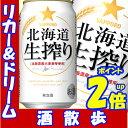 サッポロ 北海道生搾り 350缶1ケース 24本入りサッポロビール【RCP】【楽天プレミアム対象】【02P03Dec16】