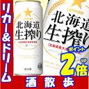 サッポロ 北海道生搾り 500缶1ケース 24本入りサッポロビール【RCP】【楽天プレミアム対象】【02P03Dec16】