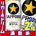 サッポロ 黒ラベル 350缶1ケース 24本入りサッポロビール【RCP】【楽天プレミアム対象】【02P03Dec16】