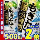 【12月13日発売】アサヒ もぎたて 新鮮シークァーサー 500缶1ケース 24本入りアサヒビール【RCP】【楽天プレミアム対象】【02P03Dec16】