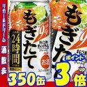 アサヒ もぎたて まるごと搾りオレンジライム 350缶1ケース 24本入りアサヒビール【RCP】【楽天プレミアム対象】【02P03Dec16】