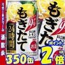 アサヒ もぎたてまるごと搾りレモン 350缶1ケース 24本入りアサヒビール【RCP】【楽天プレミアム対象】