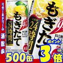 アサヒ もぎたてまるごと搾りレモン 500缶1ケース 24本入りアサヒビール【RCP】【楽天プレミアム対象】