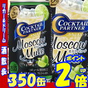 アサヒ カクテルパートナー モスコミュール 350缶1ケース 24本【楽天プレミアム対象】