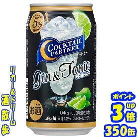 アサヒ カクテルパートナー ジントニック 350缶1ケース 24本【楽天プレミアム対象】