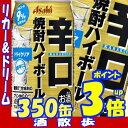 辛口焼酎ハイボール ドライクリア 350缶1ケース 24本入りアサヒビール【RCP】【楽天プレミアム対象】【02P03Dec16】