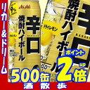 辛口焼酎ハイボール ドライレモン 500缶1ケース 24本入りアサヒビール【RCP】【楽天プレミアム対象】【02P03Dec16】