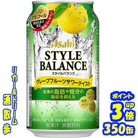 アサヒ スタイルバランス グレープフルーツサワーテイスト 350ml缶×24本アサヒビール【届出番号:A23】