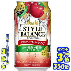 アサヒ スタイルバランス 完熟りんごスパークリング 350ml缶×24本アサヒビール【届出番号:B397】