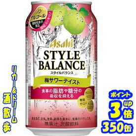 アサヒ スタイルバランス 梅サワーテイスト 350ml缶×24本アサヒビール【届出番号:A145】