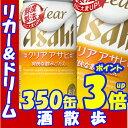 【あす楽】アサヒ クリアアサヒ 350缶1ケース 24本入りアサヒビール【RCP】【楽天プレミアム対象】