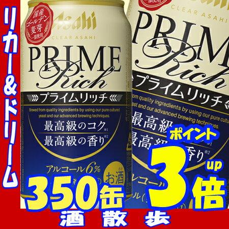 アサヒ クリアアサヒ プライムリッチ 350缶1ケース 24本入りアサヒビール【RCP】【楽天プレミアム対象】