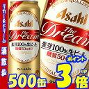 アサヒ ザ・ドリーム 500缶1ケース 24本入りアサヒビール【楽天プレミアム対象】【02P03Dec16】