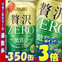 アサヒ クリアアサヒ 贅沢ゼロ 350缶1ケース 24本入りアサヒビール【RCP】【楽天プレミアム対象】【02P03Dec16】