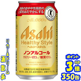 トクホ アサヒ ヘルシースタイル 350ml缶×24本アサヒビールビールテイスト清涼飲料