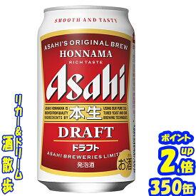 アサヒ 本生ドラフト 350缶1ケース 24本入りアサヒビール【楽天プレミアム対象】