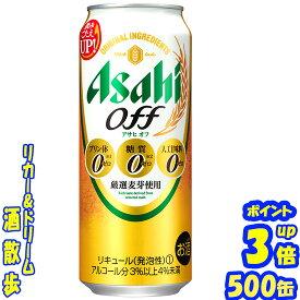 アサヒ オフ 500缶 プリン体0 糖質01ケース 24本入りアサヒビール
