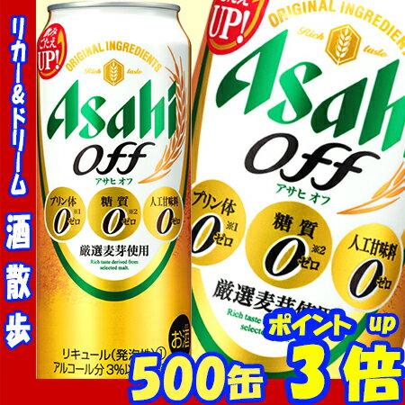 アサヒ オフ 500缶 プリン体0 糖質01ケース 24本入りアサヒビール】