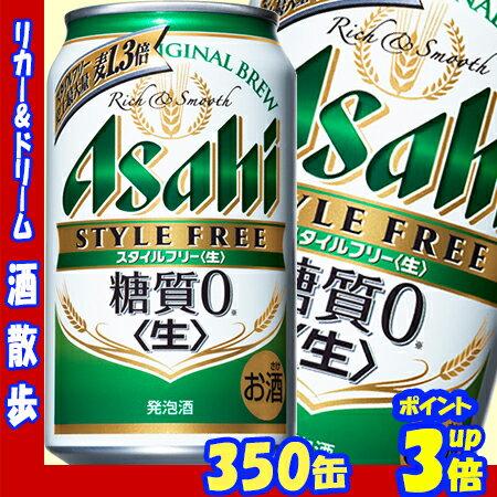 アサヒ スタイルフリー 350缶1ケース 24本入りアサヒビール【RCP】【楽天プレミアム対象】【02P03Dec16】