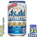 アサヒ スタイルフリー パーフェクト 350缶1ケース 24本入りアサヒビール【楽天プレミアム対象】