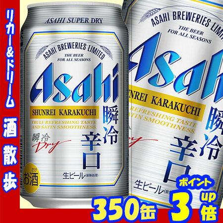 アサヒ スーパードライ 瞬冷辛口 350缶1ケース 24本入りアサヒビール