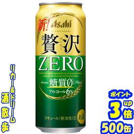 アサヒ クリアアサヒ 贅沢ゼロ 500缶1ケース 24本入りアサヒビール