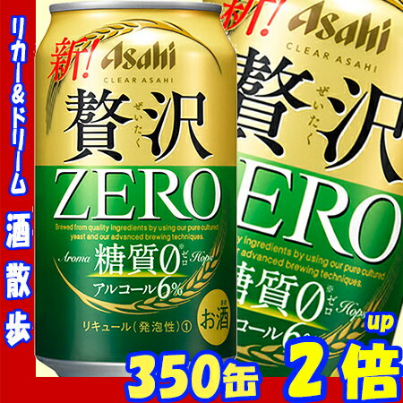 アサヒ クリアアサヒ 贅沢ゼロ 350缶1ケース 24本入りアサヒビール【楽天プレミアム対象】