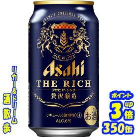 【3月17日発売】アサヒ ザ・リッチ  350缶1ケース 24本入りアサヒビール【楽天プレミアム対象】