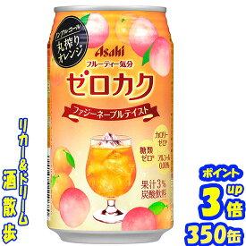 アサヒ ゼロカクファジーネーブルテイスト 350缶1ケース 24本【楽天プレミアム対象】