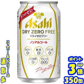 アサヒ ドライゼロフリー 350ml缶×24本アサヒビールビールテイスト清涼飲料【楽天プレミアム対象】