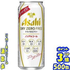 アサヒ ドライゼロフリー 500ml缶×24本アサヒビールビールテイスト清涼飲料【楽天プレミアム対象】